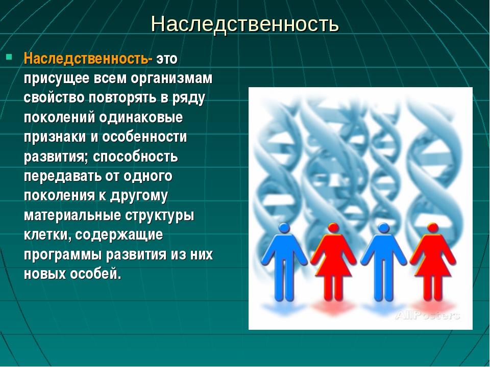 Наследственность Наследственность- это присущее всем организмам свойство повт...