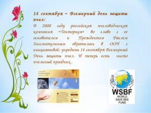 14 сентября – Всемирный день защиты пчел! В 2008 году российская пчеловодческ