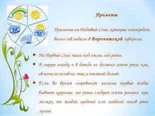 Приметы Приметы на Медовый Спас, которые непосредст-венно соблюдали в Воронеж