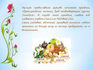 Русская православная церковь почитает праздник «Происхождение честных древ жи