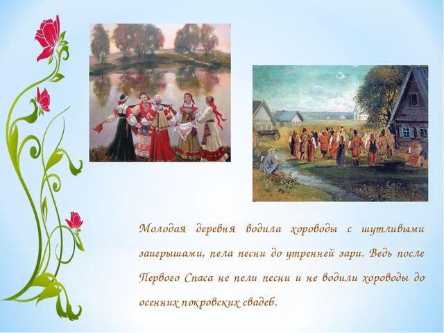 Молодая деревня водила хороводы с шутливыми заигрышами, пела песни до утренне...