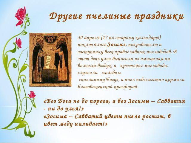 Другие пчелиные праздники 30 апреля (17 по старому календарю) поклонялись Зос...