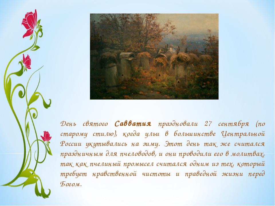День святого Савватия праздновали 27 сентября (по старому стилю), когда ульи...