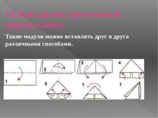 14. Как сделать треугольный модуль (схема). Такие модули можно вставлять друг