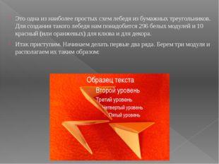 Это одна из наиболее простых схем лебедя из бумажных треугольников. Для созда