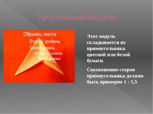 Треугольный модуль Этот модуль складывается из прямоугольника цветной или бел