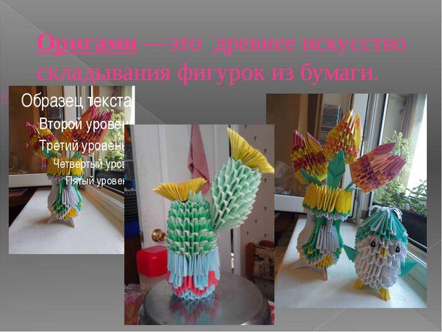 Оригами —это древнее искусство складывания фигурок из бумаги.