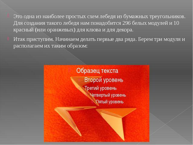Это одна из наиболее простых схем лебедя из бумажных треугольников. Для созда...