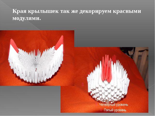 Края крылышек так же декорируем красными модулями.
