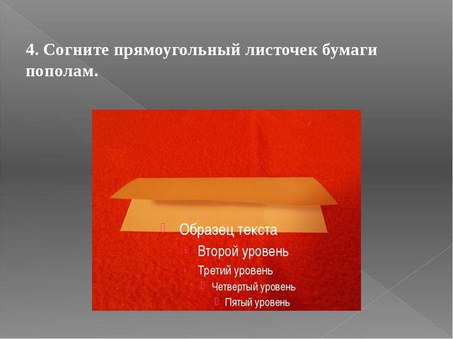4.Согните прямоугольный листочек бумаги пополам.