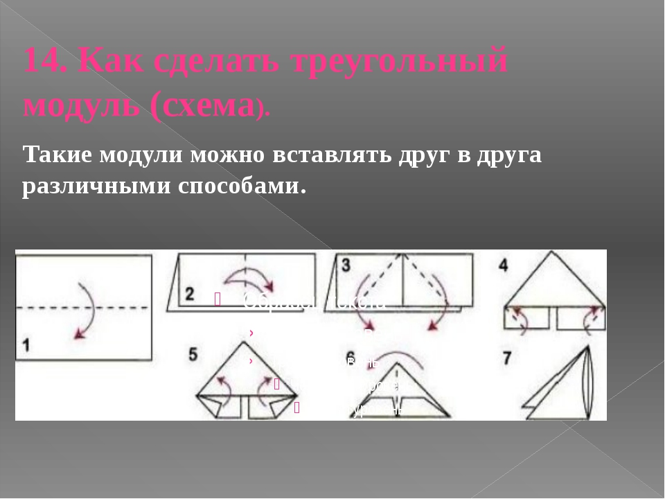 14. Как сделать треугольный модуль (схема). Такие модули можно вставлять друг...