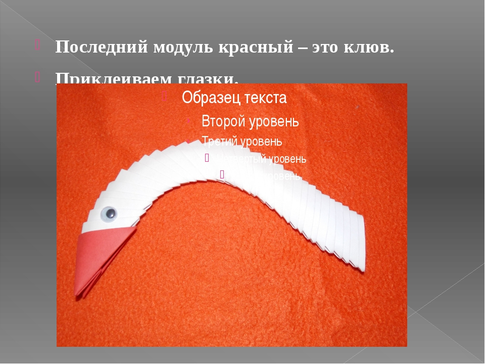 Последний модуль красный – это клюв. Приклеиваем глазки.