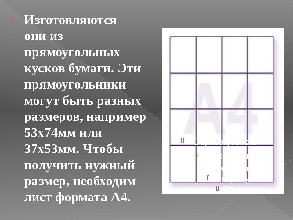 Изготовляются онииз прямоугольных кусков бумаги. Эти прямоугольники могут бы...
