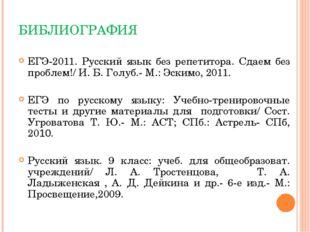 БИБЛИОГРАФИЯ ЕГЭ-2011. Русский язык без репетитора. Сдаем без проблем!/ И. Б.