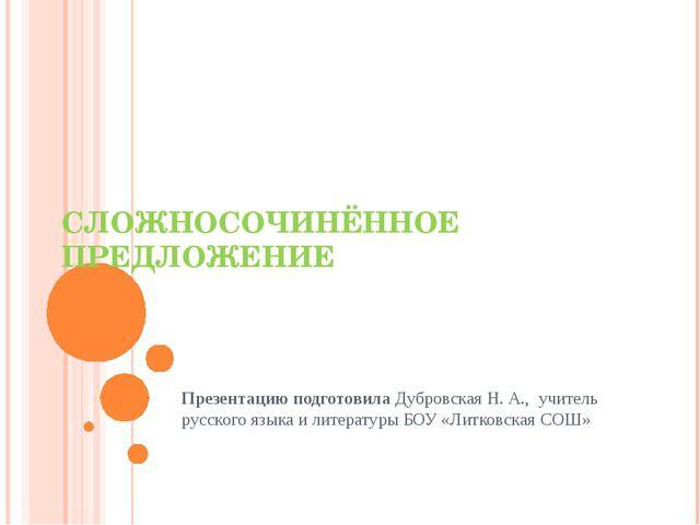 СЛОЖНОСОЧИНЁННОЕ ПРЕДЛОЖЕНИЕ Презентацию подготовила Дубровская Н. А., учител...