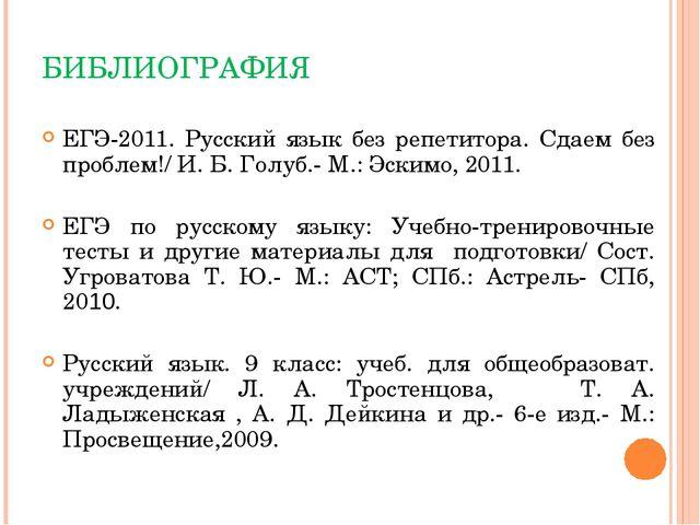 БИБЛИОГРАФИЯ ЕГЭ-2011. Русский язык без репетитора. Сдаем без проблем!/ И. Б....
