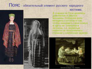 Пояс - обязательный элемент русского народного костюма. В старину на Руси це