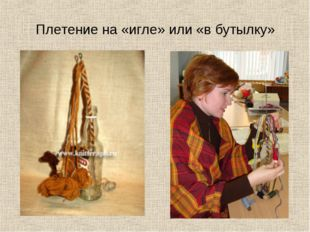 Плетение на «игле» или «в бутылку»