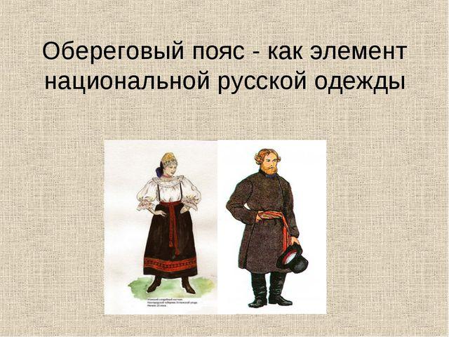 Обереговый пояс - как элемент национальной русской одежды