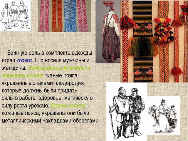Важную роль в комплекте одежды играл пояс. Его носили мужчины и женщины. Зем...