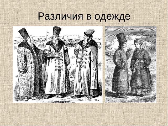 Различия в одежде