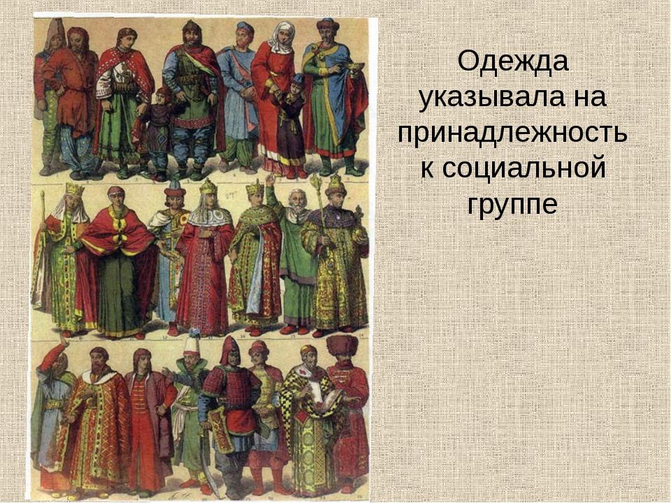 Одежда указывала на принадлежность к социальной группе