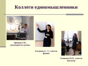 Коллеги единомышленники Афонина Р.Ф., руководитель группы Богданова С. А., уч