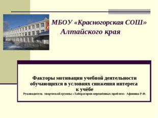 МБОУ «Красногорская СОШ» Алтайского края Факторы мотивации учебной деятельно