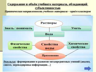 Содержание и объём учебного материала, обладающий субъективностью Практическа