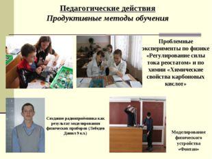 Педагогические действия Продуктивные методы обучения Проблемные эксперименты
