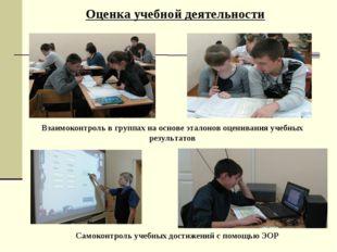 Оценка учебной деятельности Взаимоконтроль в группах на основе эталонов оцени