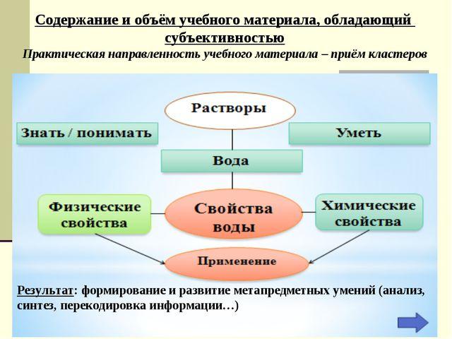 Содержание и объём учебного материала, обладающий субъективностью Практическа...
