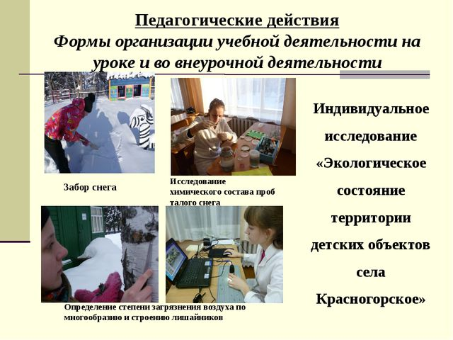 Педагогические действия Формы организации учебной деятельности на уроке и во...