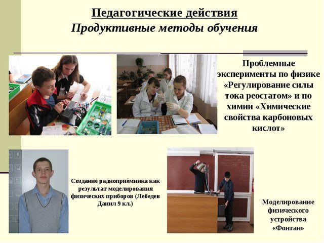 Педагогические действия Продуктивные методы обучения Проблемные эксперименты...