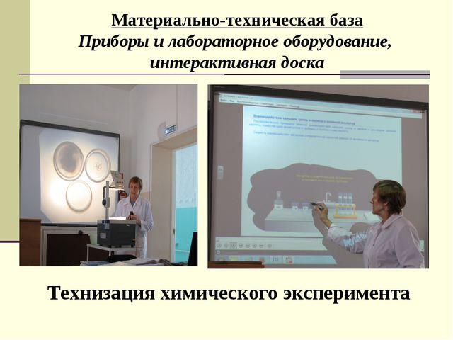 Материально-техническая база Приборы и лабораторное оборудование, интерактивн...
