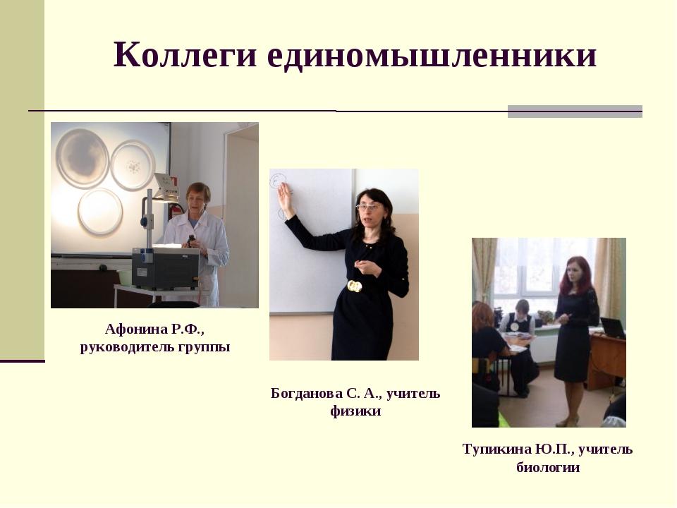 Коллеги единомышленники Афонина Р.Ф., руководитель группы Богданова С. А., уч...