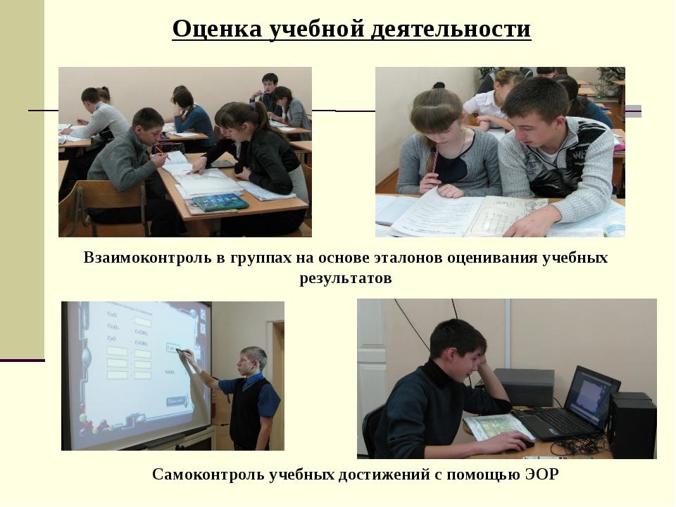 Оценка учебной деятельности Взаимоконтроль в группах на основе эталонов оцени...