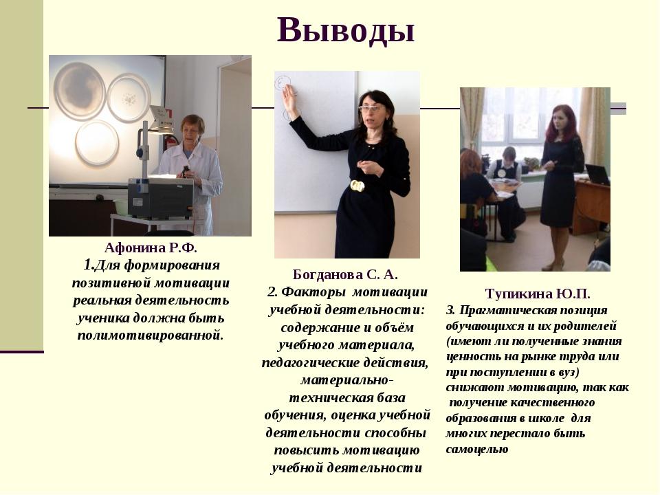 Выводы Афонина Р.Ф. Для формирования позитивной мотивации реальная деятельнос...