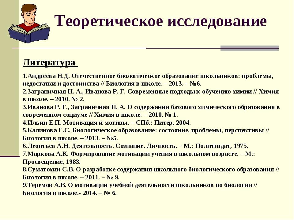 Литература 1.Андреева Н.Д. Отечественное биологическое образование школьников...