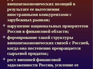 Внешние угрозы: утрата Россией части своих внешнеэкономических позиций в резу