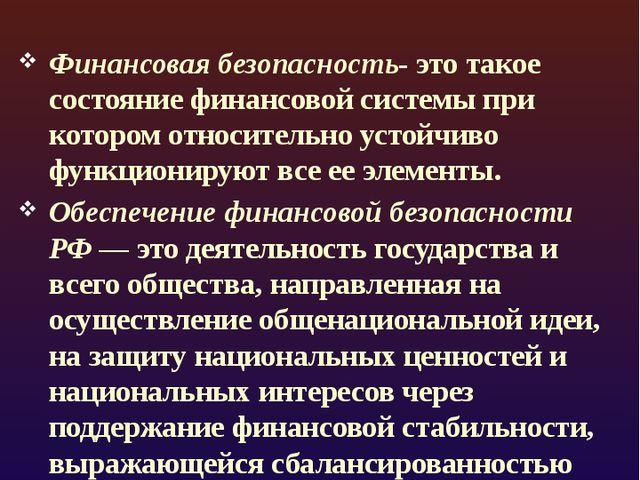 Финансовая безопасность России Финансовая безопасность- это такое состояние...
