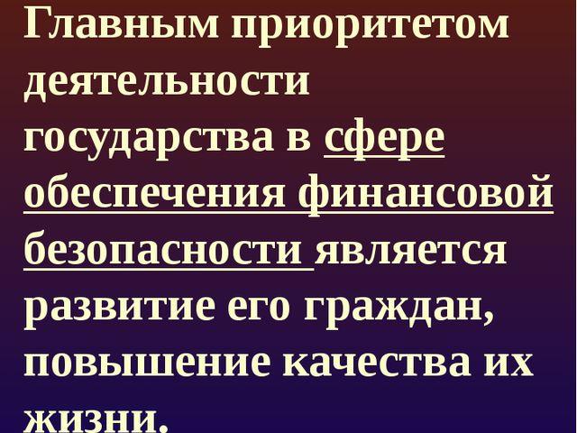 Главным приоритетом деятельности государства в сфере обеспечения финансовой б...