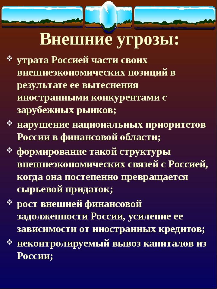 Внешние угрозы: утрата Россией части своих внешнеэкономических позиций в резу...