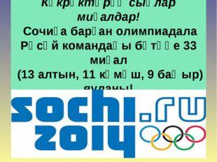 Күкрәктәрҙә сыңлар миҙалдар! Сочиҙа барған олимпиадала Рәсәй командаһы бөтәһе