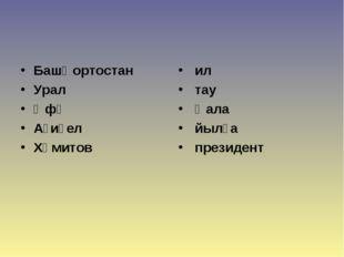 Башҡортостан Урал Өфө Ағиҙел Хәмитов ил тау ҡала йылға президент
