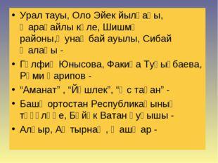 Урал тауы, Оло Эйек йылғаһы, Ҡарағайлы күле, Шишмә районы,Ҡунаҡбай ауылы, Сиб