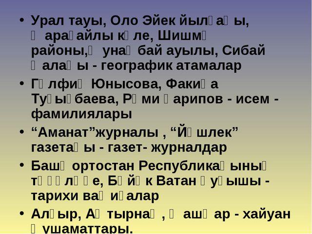 Урал тауы, Оло Эйек йылғаһы, Ҡарағайлы күле, Шишмә районы,Ҡунаҡбай ауылы, Сиб...