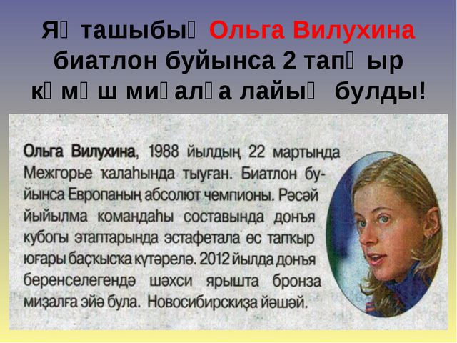 Яҡташыбыҙ Ольга Вилухина биатлон буйынса 2 тапҡыр көмөш миҙалға лайыҡ булды!