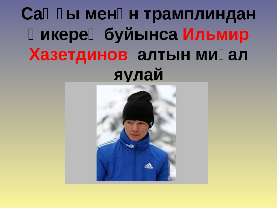 Саңғы менән трамплиндан һикереү буйынса Ильмир Хазетдинов алтын миҙал яулай