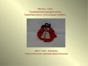 Мастер - класс Традиционная народная кукла. Тряпичная кукла «Пасхальная голуб